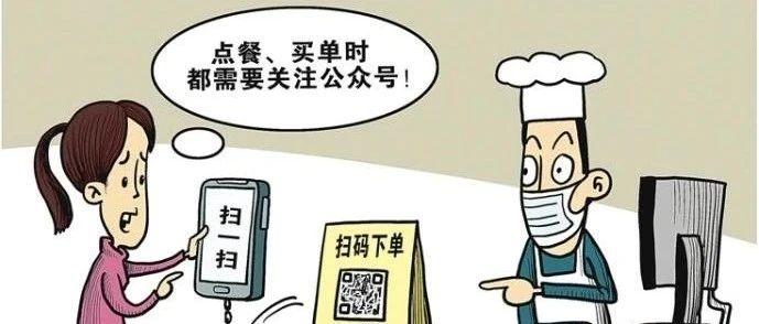 """@吴川人你在扫码点餐时,或被""""收割""""个人信息!"""