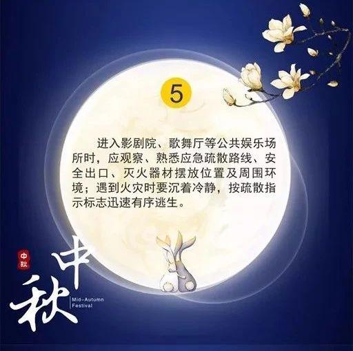 中秋、国庆节假期消防安全提示