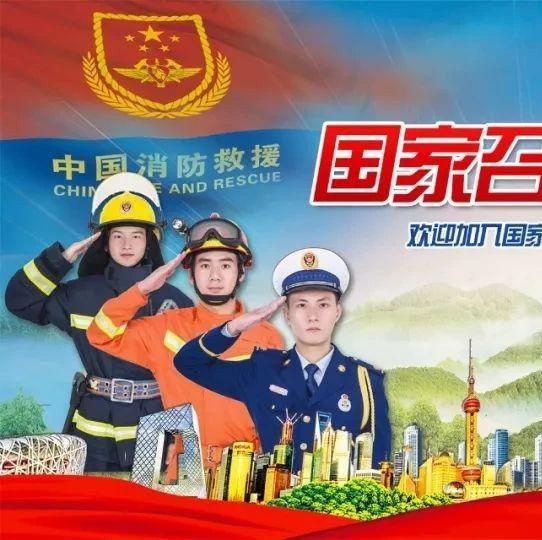 ��急管理部�嗤��l布消防�T招�宣�髌�,好男�壕鸵���消防�T!