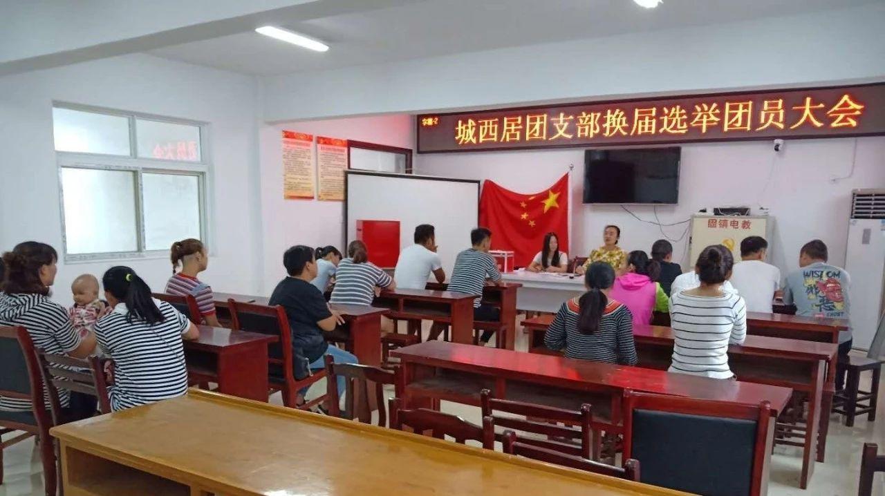 固镇县城关镇社区团组织换届工作进行中