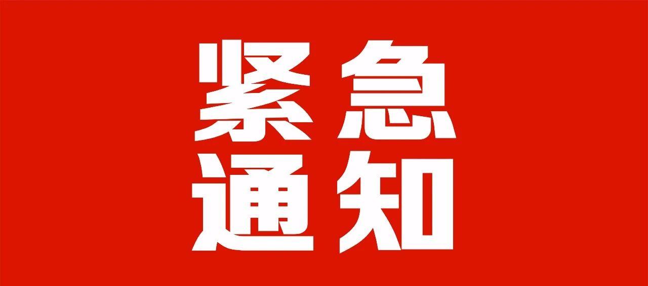 关于新郑市区部分地区停暖气的通知!