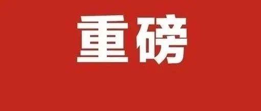 5月1日起,新郑开始实施!