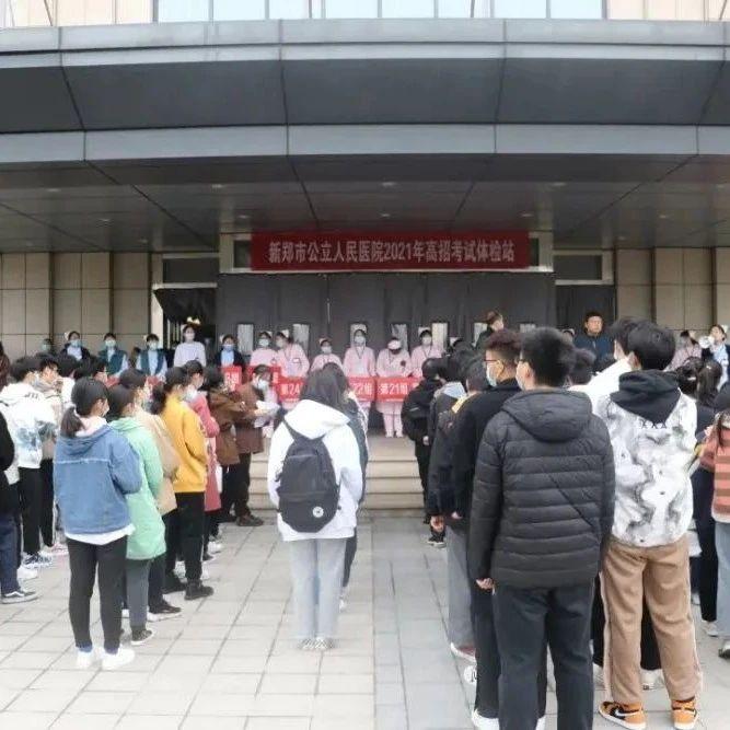 新郑市高招体检开始,预计参检人数6100余人。