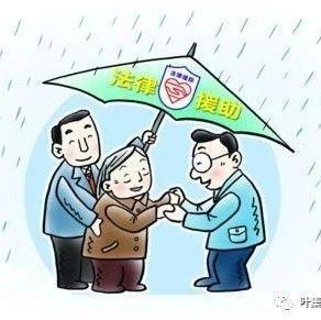 """澳门太阳城官网区:念好法律援助民生工程""""三字经"""""""