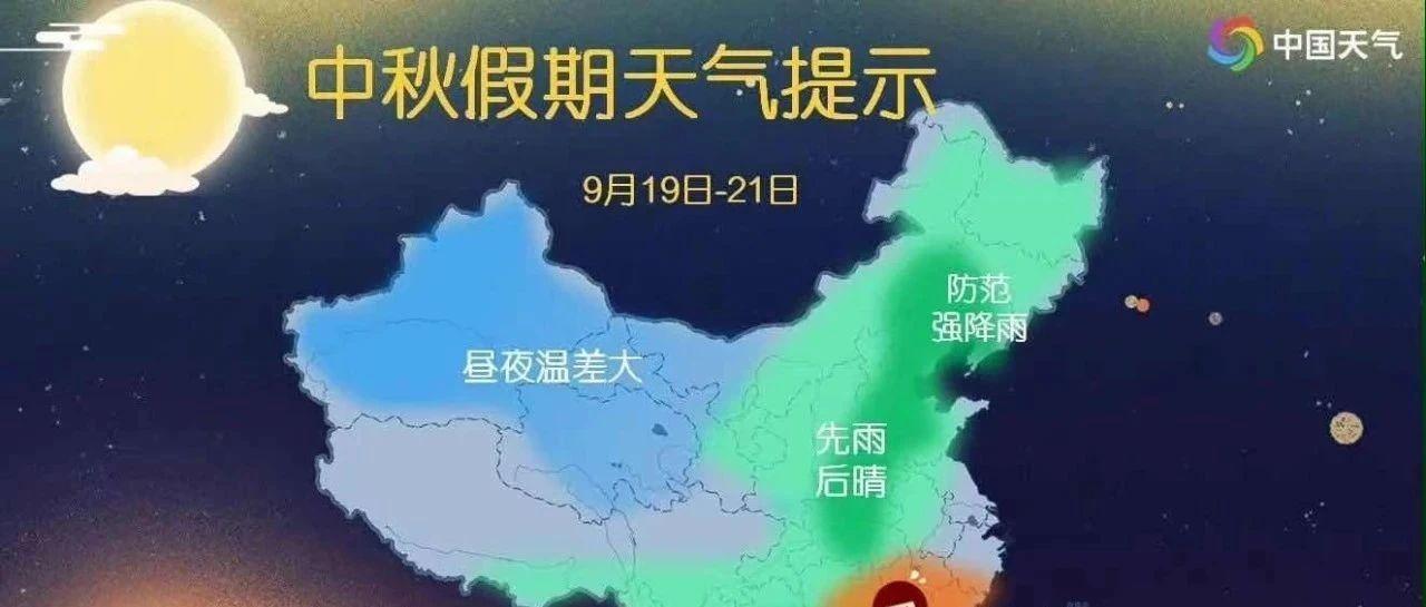 中秋假期盂县天气预报~