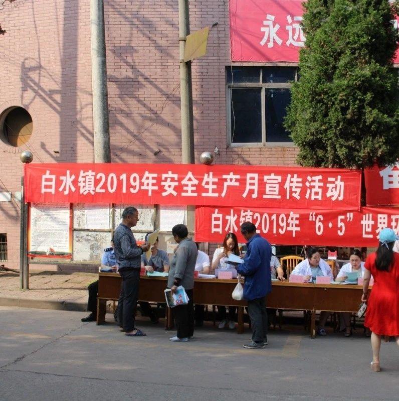 """白水镇开展""""安全生产月""""暨""""世界环境日""""法治宣传活动"""