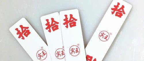 """泸州大贰,逢年过节的娱乐主角,泸州人自己的长牌""""非遗"""""""