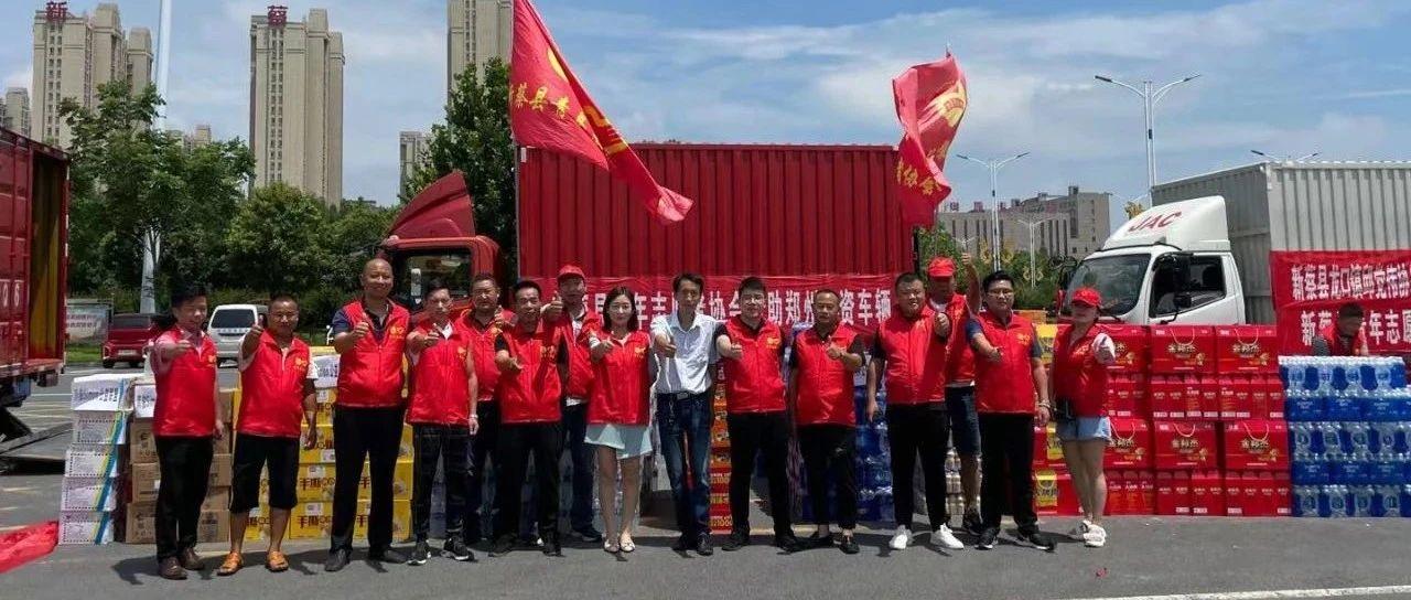 一方有难,八方支援!新蔡县青年志愿者协会筹集物资驰援郑州!