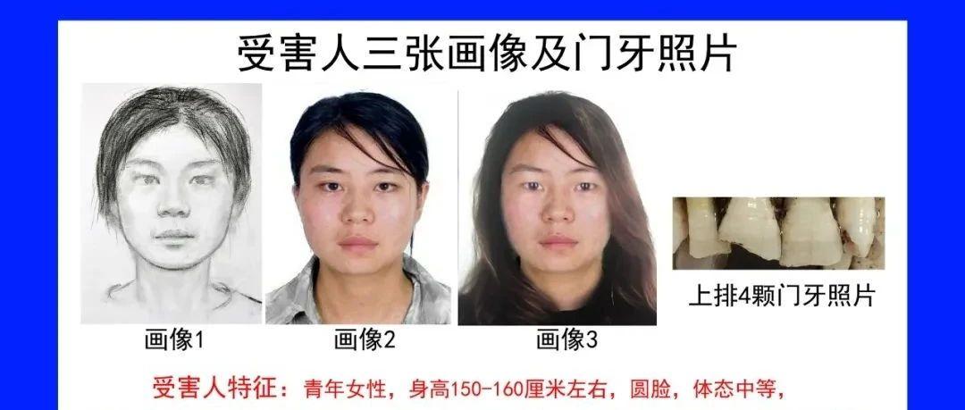 无名女尸案犯罪嫌疑人被批捕!