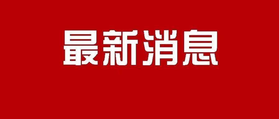 袁自煌因年�g原因,卸任北京化工大�W�h委���!系安徽金寨籍!