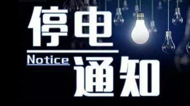 【停电通知】嘉祥县9月20号停电计划!请互相告知!