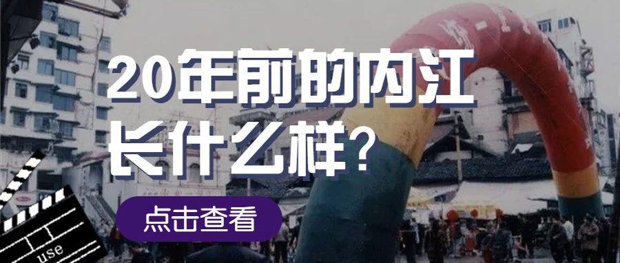 城市记忆丨20年前的内江长什么样?你见过吗!