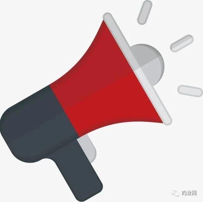 葡京游戏官方网站召开稳定生猪生产保障市场供应工作会议