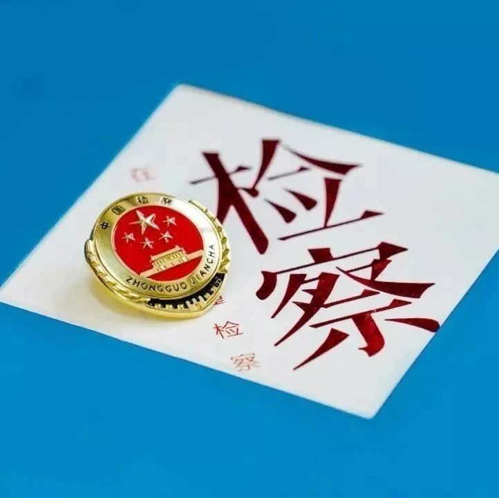 2020年1至9月海南省检察机关主要办案数据