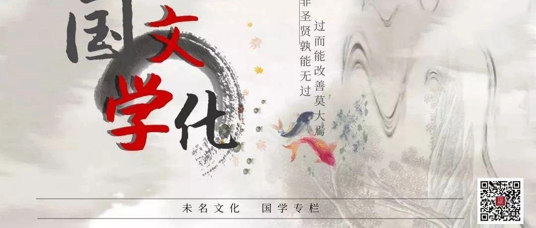 """【未名国学丨未名乱弹18】""""天厌之""""的孔子如何贻害万年"""