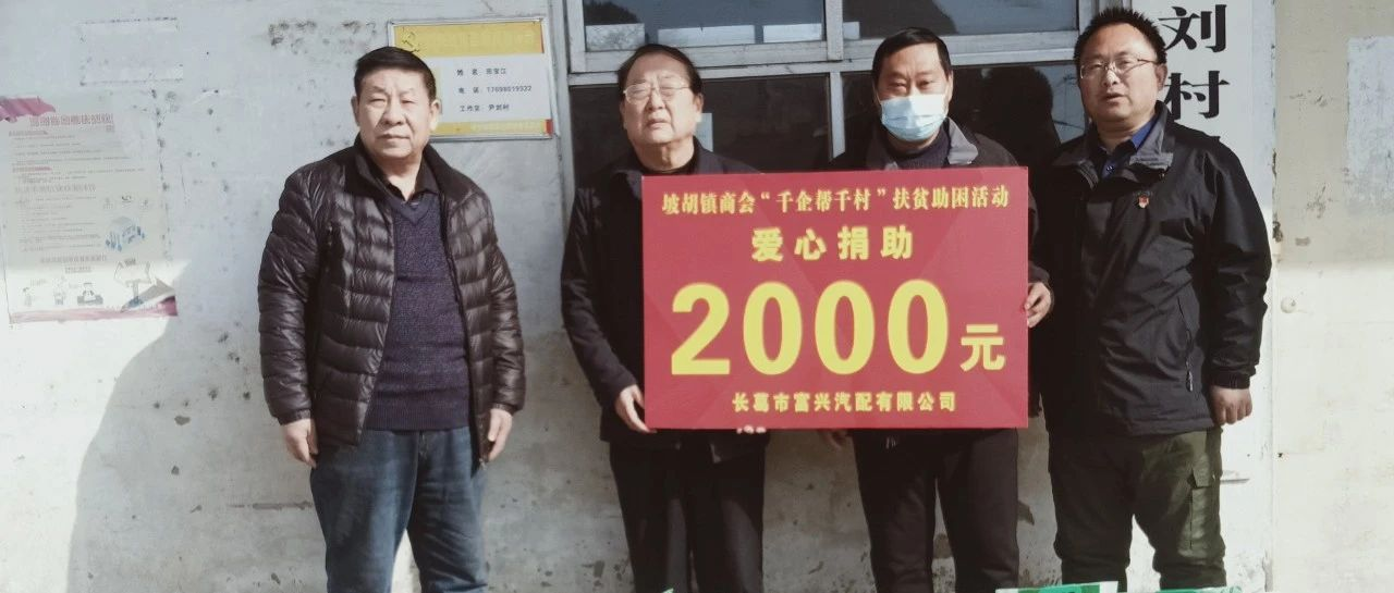 """长葛坡胡镇积极组织商会企业踊跃开展""""千企帮千村""""爱心捐赠活动"""