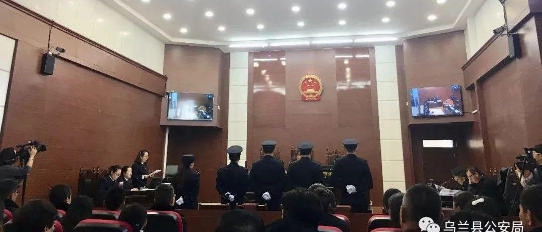 乌兰县首起恶势力团伙案件一审宣判!