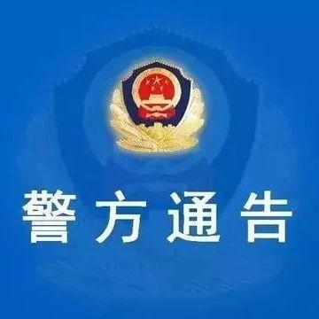 海西州警方关于公开征集汪涛、马蕾、李寿业、李海军等人违法犯罪线索的通告