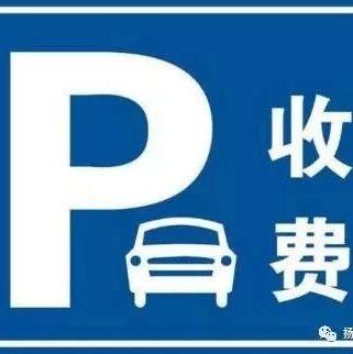 金寨停车收费标准调整了!自2020年1月1日起执行!