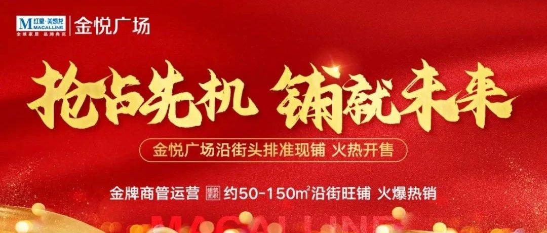 """金寨・金悦广场 2021年投资秘诀,想要富,买商铺,让你""""钱""""景无限!!"""