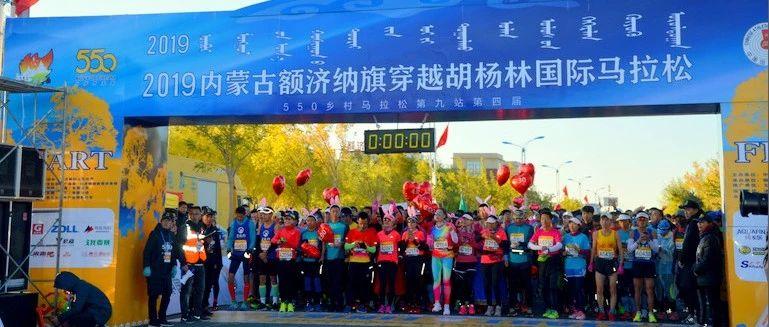 """2019�让晒蓬~���{旗""""穿越胡�盍帧���H�R拉松�Q���_跑"""