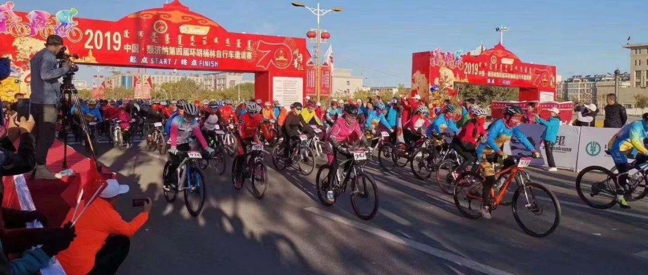 2019中国?额济纳第四届环胡杨林自行车邀请赛激情开赛