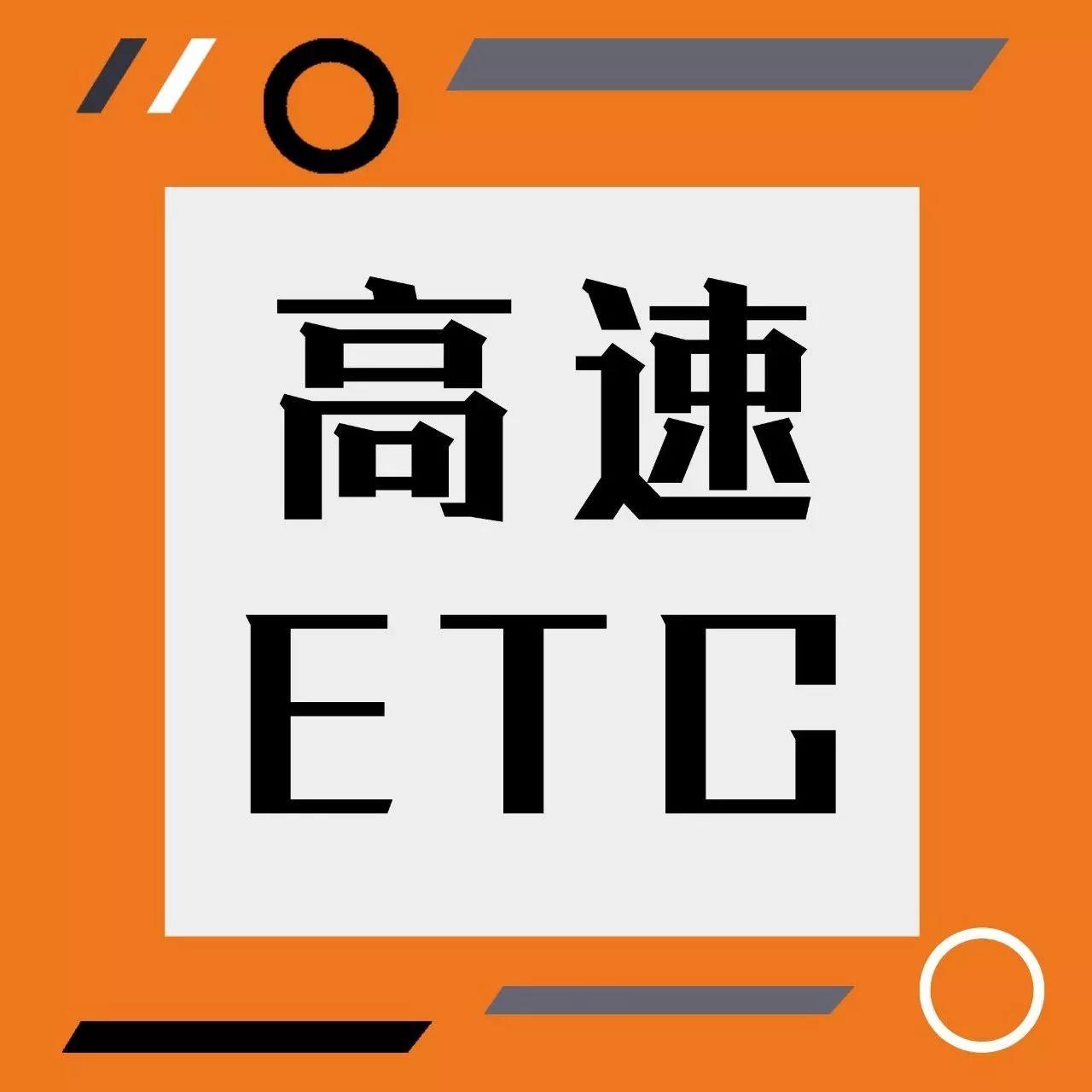 ETC有什么好�?�槭裁慈巳硕荚谘b?
