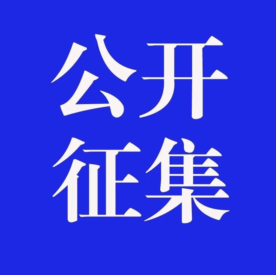 """@�~旗人征集快截止啦,快�硖岢�2020年�槊��事""""金�c子""""!"""