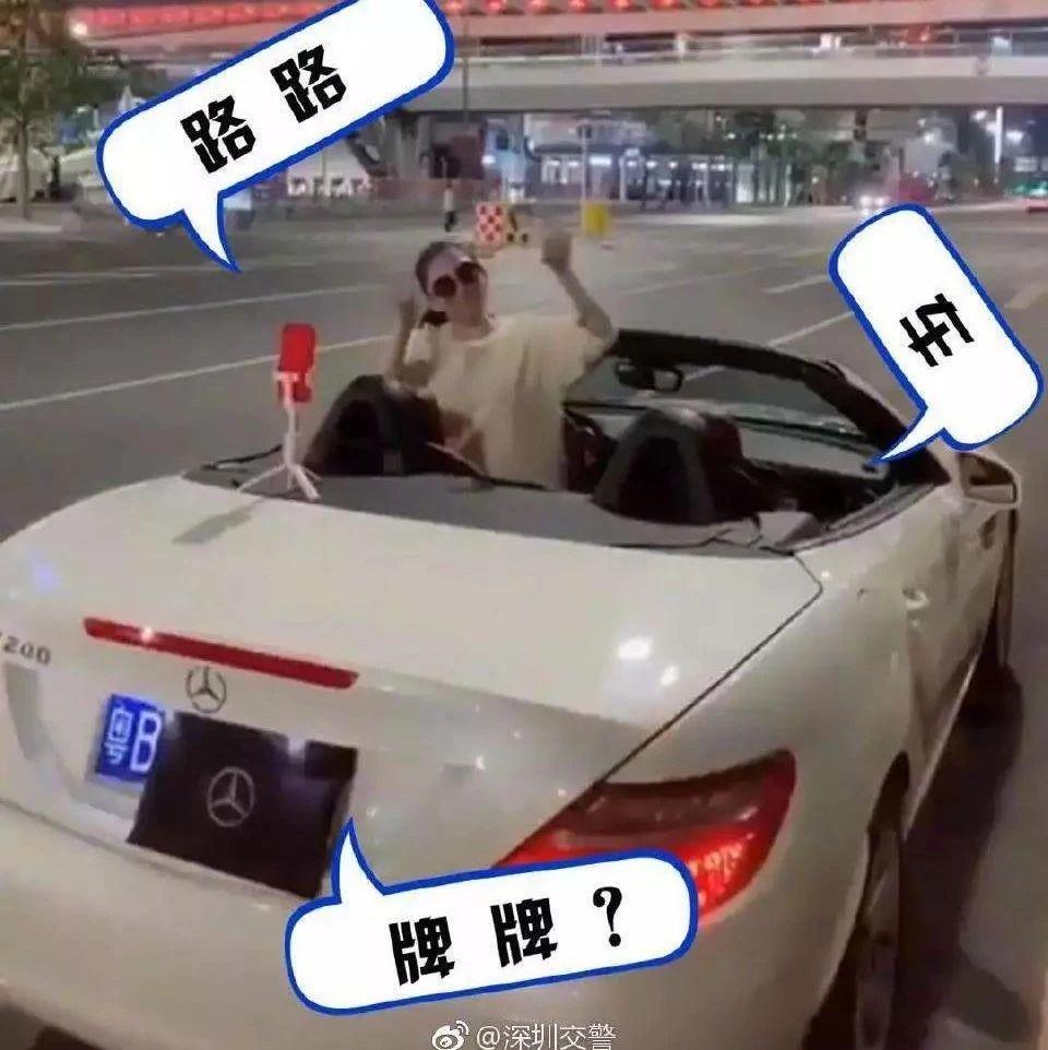 美女路边停豪车遮号牌拍抖音?罚款6000元、记12分、暂扣驾驶证6个月!