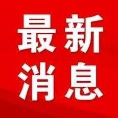 临泉高考成绩查询、志愿填报时间公布!