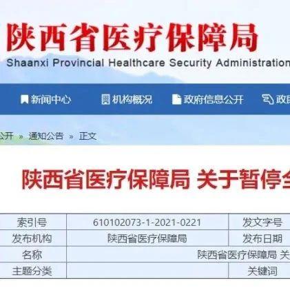事关医保,9月16日24时-24日8时陕西暂停全省异地就医业务办理!