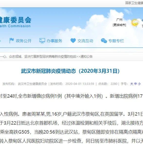 16岁英国留学生回武汉,由无症状感染转为确诊...无症状感染者有传染性吗?