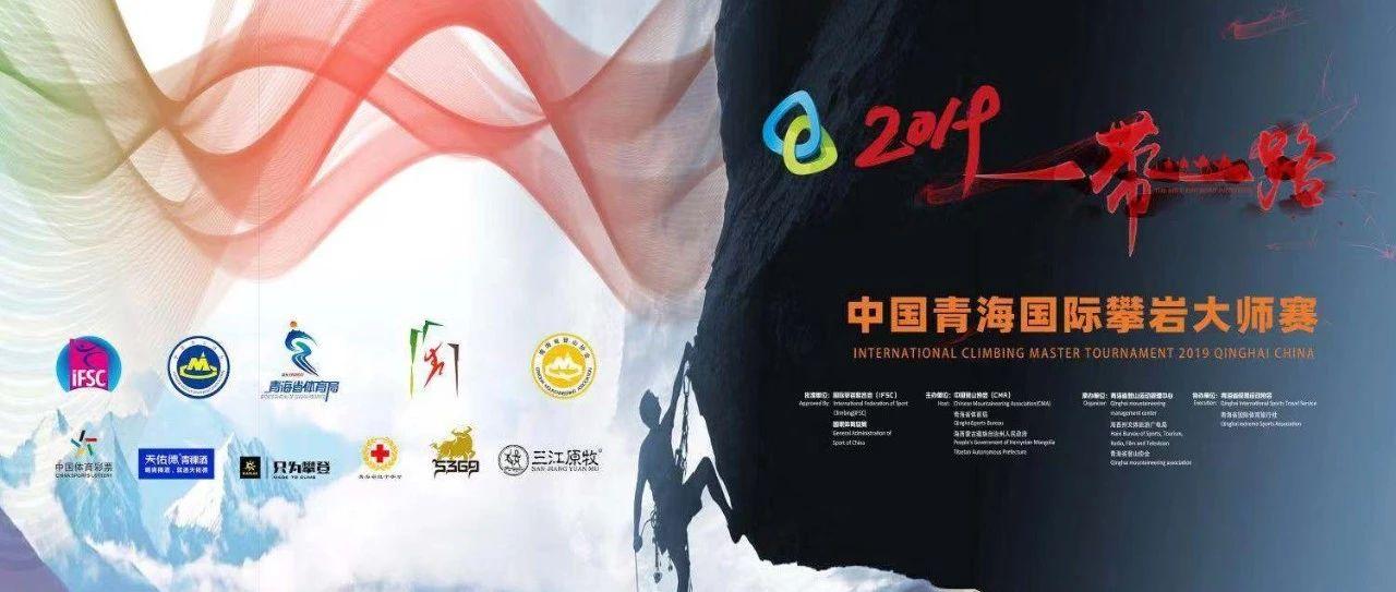 同迎环湖十八载共享国际攀岩赛