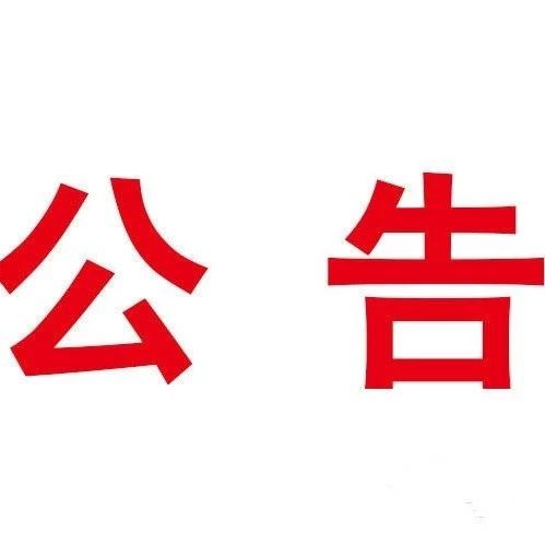 重庆福彩中心关于招募黔江区福彩销售亭承包经营者的公告