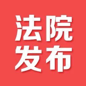 【法院发布】黔江法院公开审理一起利用职务犯罪案件