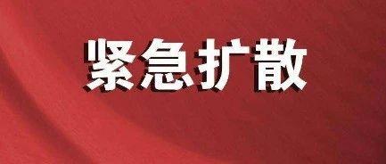 刚刚!安庆启动IV级应急响应!