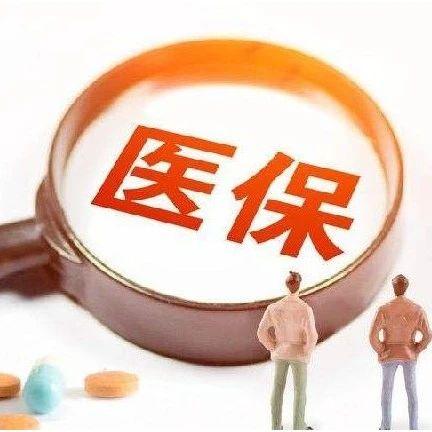 10月1日起,内江居民医保门诊使用有调整!