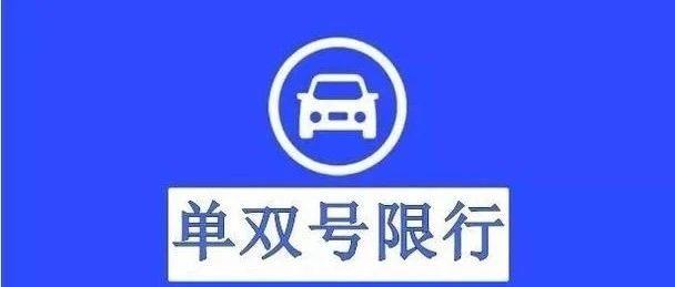 新郑单双号限行来了(包含龙湖镇哦),12月10日开始实施!!!