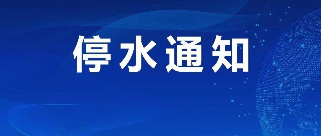 【通知】新郑市区紧急停水