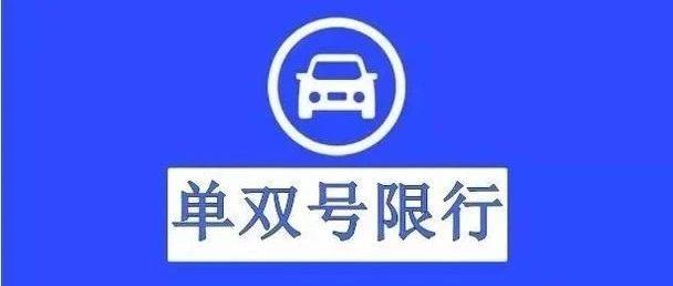 郑州单双号限行定了!12月4日起施行