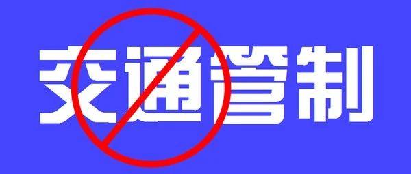 严禁通行!内江城区这条道路今天起封闭施工!