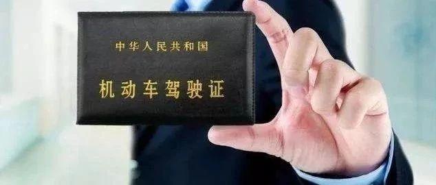 鲁C车主注意!8月1日起,车牌绑定驾照、销分实名・・・・・・公安部权威发声!