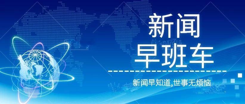 看!�`�坌侣�早班�【2019.7.6・星期六・�r�v六月初四】