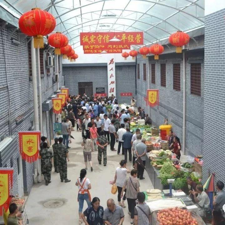 """涉县便民市场,将统一设置30%""""公益摊位""""!"""