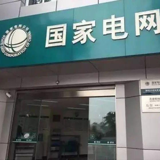 涉县固新供电所:故障不修复,我们不收兵!