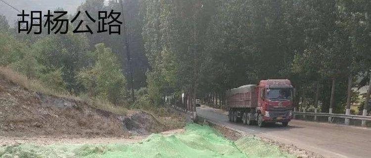 309国道断交,车绕农村公路,污染扬尘咋办?