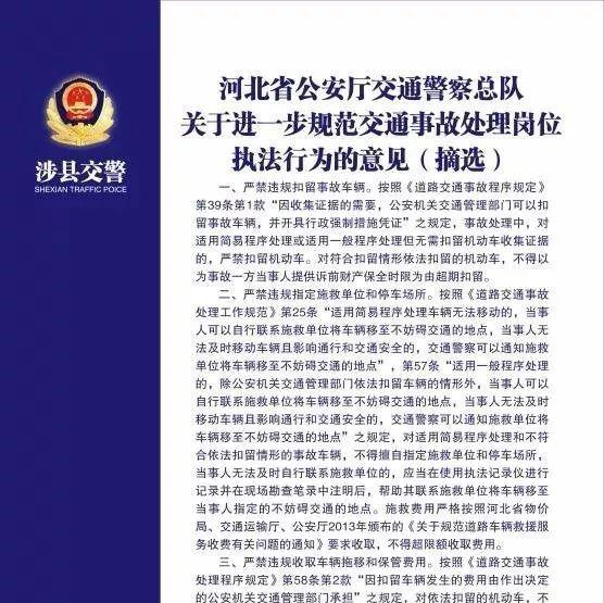 涉县公安交通警察大队道路车辆救援服务单位及收费标准公示