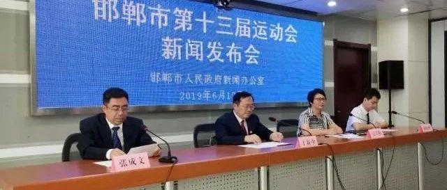 好消息:邯郸市第十三届运动会9月在涉县开幕!