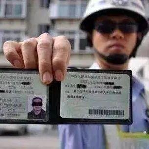 这些涉县人,您的驾驶证超分了吗?快来看名单有你吗?