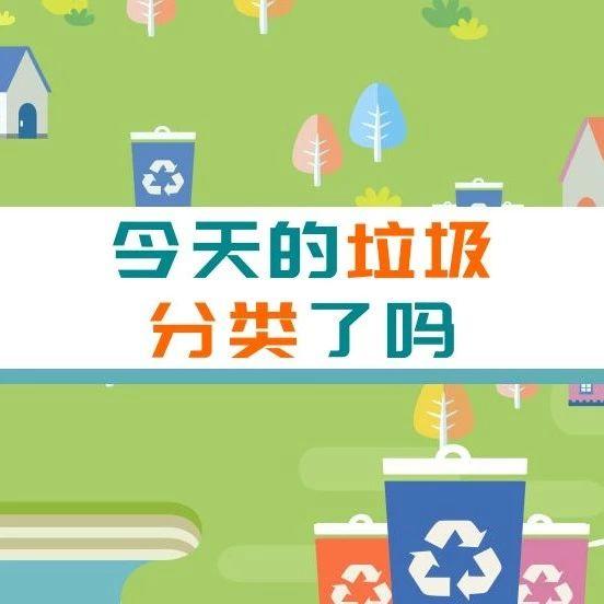 【垃圾分类小课堂】什么是生活垃圾分类的三分法和四分法